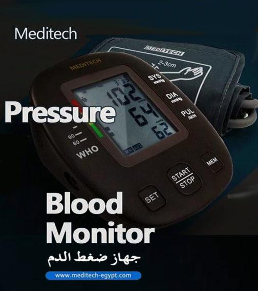 جهاز قياس ضغط الدم الناطق بالعربيه